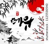 seasonal greeting card. korean... | Shutterstock .eps vector #1125530540