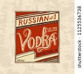 vintage russian vodka label... | Shutterstock .eps vector #1125536738