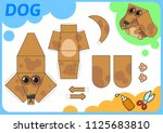 funny dog paper model. small... | Shutterstock .eps vector #1125683810