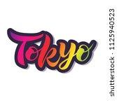 hand sketched tokyo text.... | Shutterstock .eps vector #1125940523
