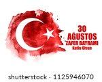 august 30  victory day  turkish ... | Shutterstock .eps vector #1125946070