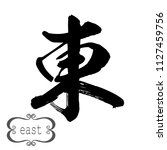 calligraphy word of east in... | Shutterstock . vector #1127459756