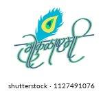 gokulashtami  birthday of... | Shutterstock .eps vector #1127491076