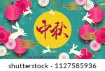 chinese happy mid autumn... | Shutterstock .eps vector #1127585936
