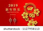 happy chinese new year 2019... | Shutterstock .eps vector #1127958113