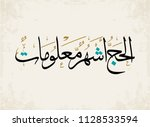 haj quranic aya  translated  ... | Shutterstock .eps vector #1128533594
