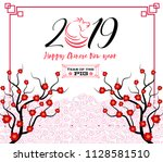 happy  chinese new year  2019... | Shutterstock .eps vector #1128581510
