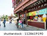 nanjing  china   june 11  2018  ... | Shutterstock . vector #1128619190
