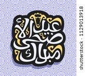 logo for muslim greeting... | Shutterstock . vector #1129013918