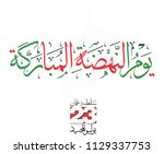 oman 23rd of july  nahda day of ...   Shutterstock .eps vector #1129337753