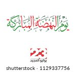 oman 23rd of july  nahda day of ... | Shutterstock .eps vector #1129337756