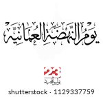 oman 23rd of july  nahda day of ... | Shutterstock .eps vector #1129337759
