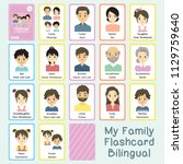 my family flashcards vector... | Shutterstock .eps vector #1129759640