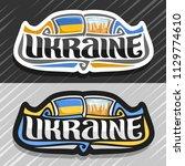 vector logo for ukraine country ... | Shutterstock .eps vector #1129774610