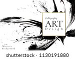 abstract ink background....   Shutterstock .eps vector #1130191880