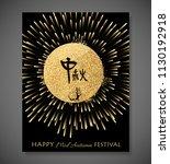 happy mid autumn festival... | Shutterstock .eps vector #1130192918