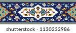 arabic floral seamless border.... | Shutterstock .eps vector #1130232986