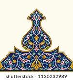 arabic floral seamless border.... | Shutterstock .eps vector #1130232989