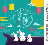 chinese mid autumn festival... | Shutterstock .eps vector #1130239640
