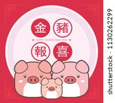 2019 chinese new year greeting...   Shutterstock .eps vector #1130262299