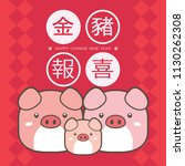 2019 chinese new year greeting... | Shutterstock .eps vector #1130262308