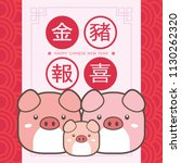 2019 chinese new year greeting... | Shutterstock .eps vector #1130262320