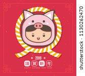2019 chinese new year greeting... | Shutterstock .eps vector #1130262470