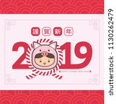 2019 chinese new year greeting... | Shutterstock .eps vector #1130262479