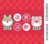 2019 chinese new year greeting... | Shutterstock .eps vector #1130262854