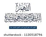 islamic art in arabic... | Shutterstock .eps vector #1130518796