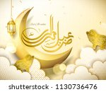 eid al adha design with golden... | Shutterstock .eps vector #1130736476
