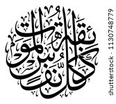 arabic calligraphy vector from... | Shutterstock .eps vector #1130748779