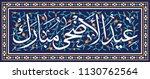 vector of eid adha in arabic... | Shutterstock .eps vector #1130762564