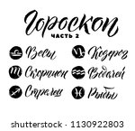 russian calligraphy zodiac... | Shutterstock .eps vector #1130922803