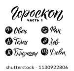 russian  calligraphy zodiac... | Shutterstock .eps vector #1130922806