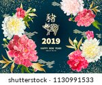 pig is a symbol of the 2019... | Shutterstock .eps vector #1130991533