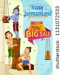 krishna janmashtami sale and... | Shutterstock .eps vector #1131072533