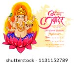 happy ganesh chaturthi with... | Shutterstock .eps vector #1131152789