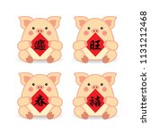 2019 year of the pig. cute...   Shutterstock .eps vector #1131212468