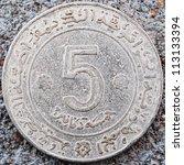 Small photo of Five algerian dinar coin