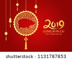happy chinese new year 2019... | Shutterstock .eps vector #1131787853