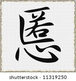 kanji character for bad  evil ... | Shutterstock . vector #11319250