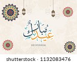 text of eid mubarak  vector of... | Shutterstock .eps vector #1132083476