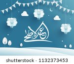 white calligraphy of eid al... | Shutterstock .eps vector #1132373453