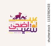 Eid Al Adha Cute Calligraphy...