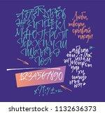 russian  ukrainian calligraphic ... | Shutterstock .eps vector #1132636373