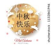 mid autumn festival poster.... | Shutterstock .eps vector #1132861946
