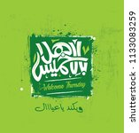 welcome thursday in arabic... | Shutterstock .eps vector #1133083259
