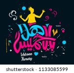welcome thursday in arabic... | Shutterstock .eps vector #1133085599