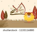 islamic calligraphy text eid al ... | Shutterstock .eps vector #1133116880